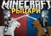 Minecraft pocket edition рыцари
